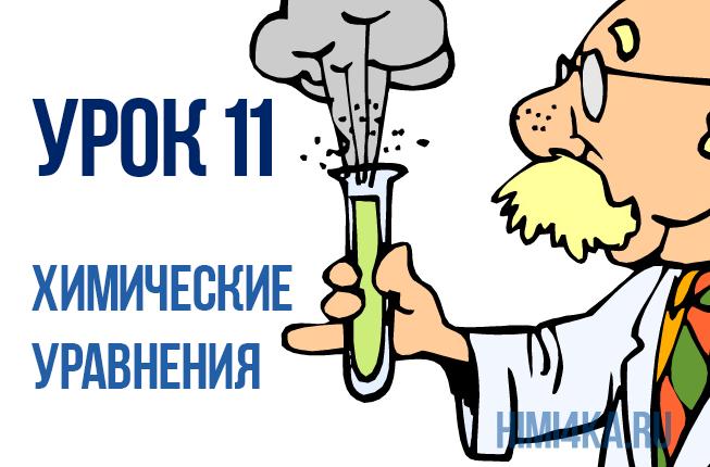 судебном участке как выучить химию самому карте России рассчитан