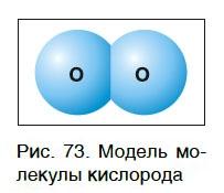 кислород как простое вещество